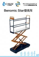 Benomic Star登高车